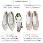 【しまパト】プチプラのあやコラボ♡人気パンプスを900円でお得にGET