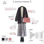 【しまむらコーデ】MUMUコラボ♡モノトーンコーデはピンクのバッグで華やかさを+