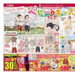 【しまむらチラシ】ベビー&キッズ特集、550・770・990円春物お買い得、冬物値下!