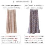 【しまパト】プチプラのあやコラボ♡透かし編み&マーメイドスカート