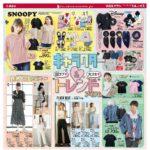 【しまむらチラシ】スヌーピー・ディズニーなどキャラ特集、近藤千尋の春トレンド、990・550円特価
