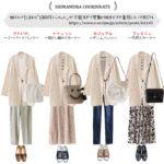【ヨムーノ】神コスパ!しまむら「1,969円ジャケット」が万能すぎて感動♡1枚をガチで着回しコーデBEST4