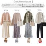 【michill】<ALLしまむら>パーソナルカラーで素敵に魅せる♡イエベ・ブルべ別バッグ&靴の選び方