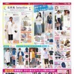 【しまむらチラシ】北欧風スタイル、MUMUコラボ、のあにゃん初夏コーデ、550・770・990円特価