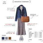 【しまむらコーデ】美シルエットのマーメイドスカートが主役♡テイストMIXコーデ