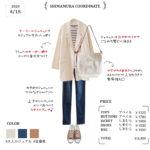 【しまむらチラシ&コーデ】テーラードジャケット×デニムパンツで大人カジュアルコーデ