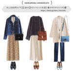 【LIMIA】ALL2000円以下!しまむらのローファーに注目!春のプチプラコーデ3選