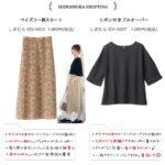 【しまパト】プチプラのあや新作♡ペイズリー柄スカート&シンプルプルオーバー