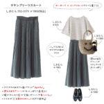 【しまむら】グリーンのサテンスカートが主役♡「プチプラのあや」新作で大人カジュアルコーデ