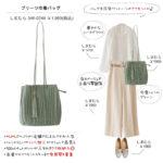 【しまむら】オシャレで高見え♡人気の「MUMUコラボ巾着バッグ」を色ち買い
