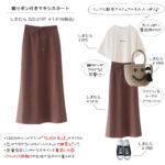 【しまむら】着回し力◎で細見え!1,419円マキシスカート