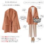 【しまむら】人気の雑誌ViViコラボ♡きちんと感のあるテーラードジャケット
