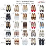 【服が多い人向け!クローゼット見直し】ボトムスとの相性で靴を選ぶ<2020年6月・靴>