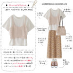 【しまむら】セットでお得!「1,419円ビスチェ+Tシャツ」で初夏のトレンドコーデ