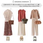 【michill】全部2000円以下で買えるのに高見えでした!しまむらの新作「秋色バッグ」3選
